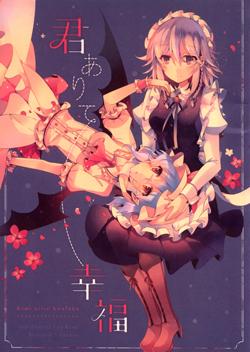 Touhou - I'm Happy that You're Here Manga