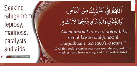 dua for good health