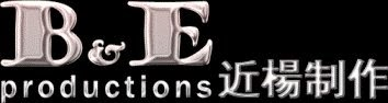 B&E Productions
