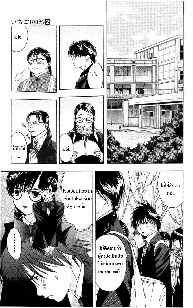 อ่านการ์ตูน Ichigo100 13 ภาพที่ 3