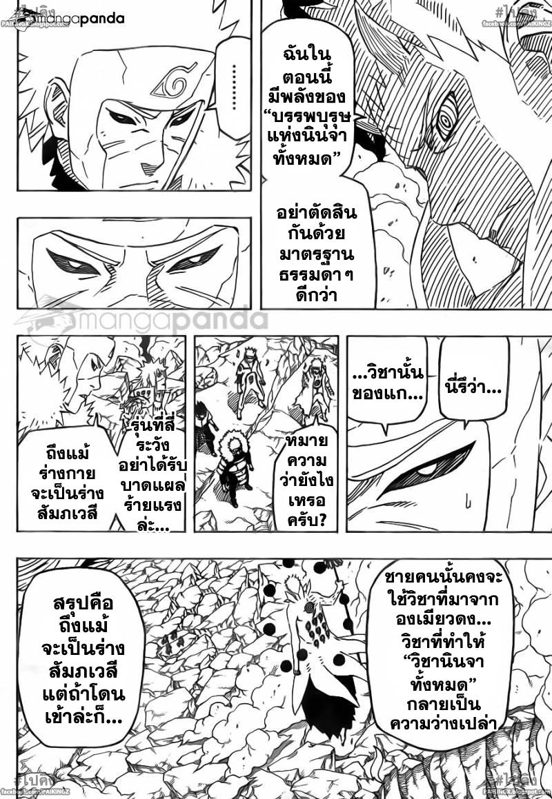 004 Naruto 642   แตกสลาย