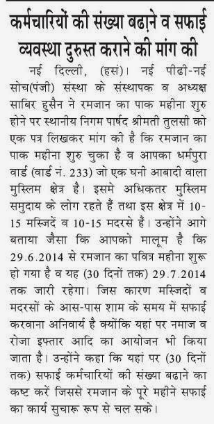 vir Arjun Hindi news paper  page no. 4 01-07-2014