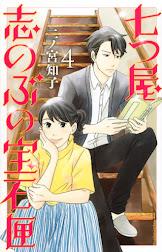 Nanatsuya Shinobu no housekibako 4