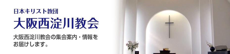 大阪西淀川教会