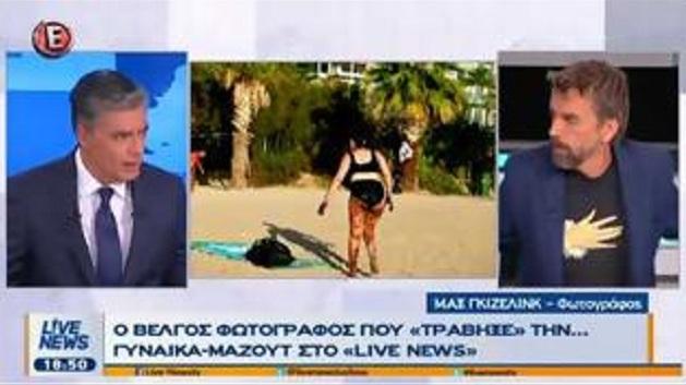 Ο Βέλγος φωτογράφος που τράβηξε την... γυναίκα με το μαζούτ στο Live News βίντεο