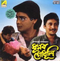 Dhusar Godhuli (1994 - movie_langauge) - Prasenjit Chatterjee, Koyal, Arjun Chakraborty, Dipankar Dey, Haradhan Bannerjee, Shakuntala Barua, Anuradha Roy