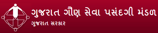 GSSSB Recruitment 2015 For 174 Assistant Posts www.gsssb.gujarat.gov.in