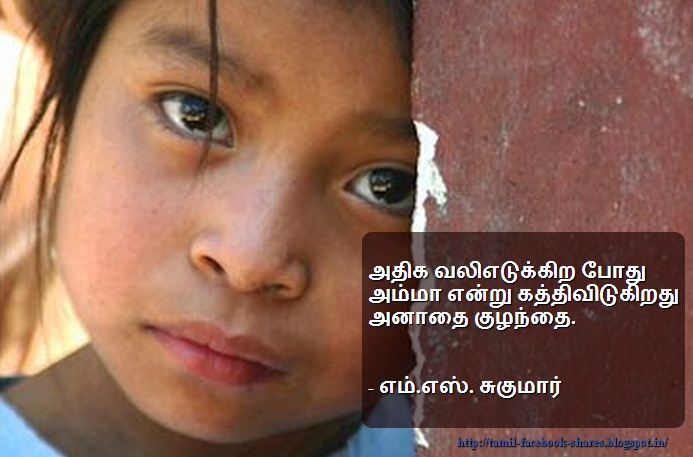 Tamil Touching Quotes