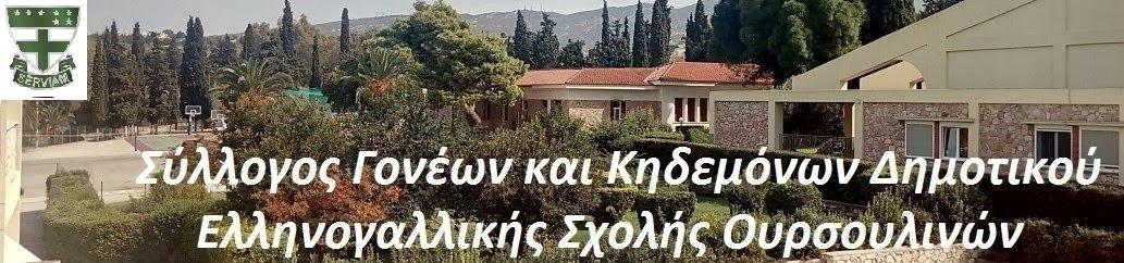 Σύλλογος Γονέων Κηδεμόνων Δημοτικού    Ελληνογαλλικής Σχολής  Ουρσουλινών