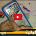رافع فولتية Step-up Power Converter 5v to 12v
