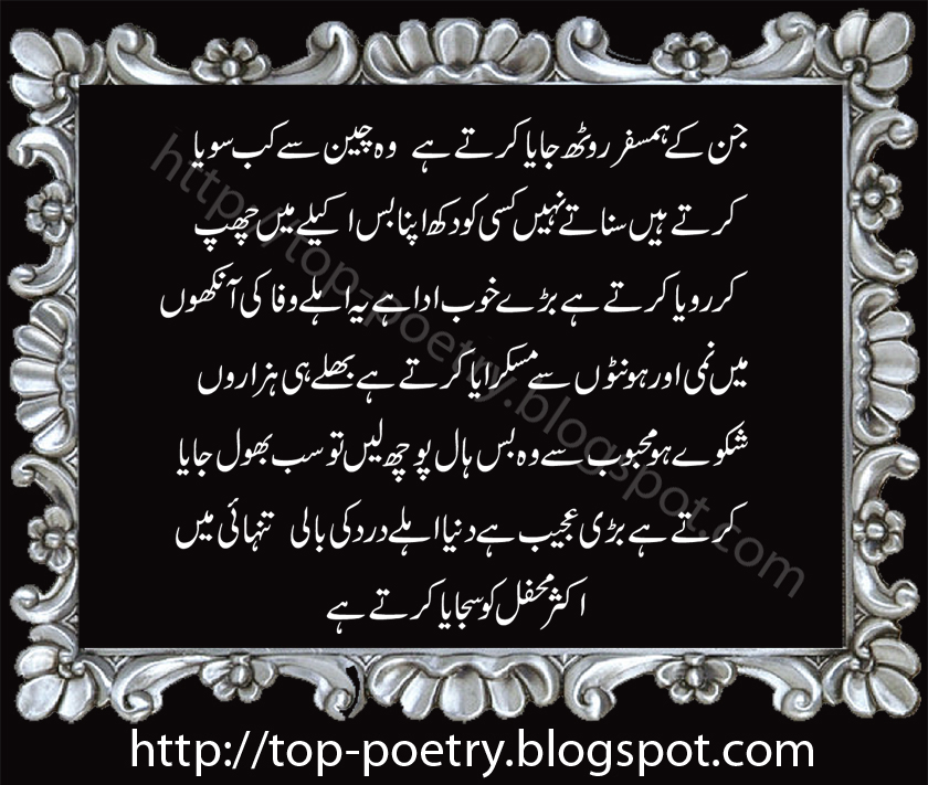 Sad Ghazals http://top-poetry.blogspot.com/2012/08/hamsafar-sad-poetry-sms-urdu-collection.html