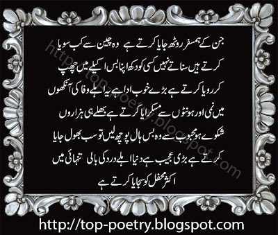 Beautiful-Sad-Urdu-Ghazal-Poetry