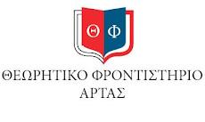 ΑΡΧΑΙΑ-ΕΚΘΕΣΗ-ΙΣΤΟΡΙΑ-ΛΑΤΙΝΙΚΑ