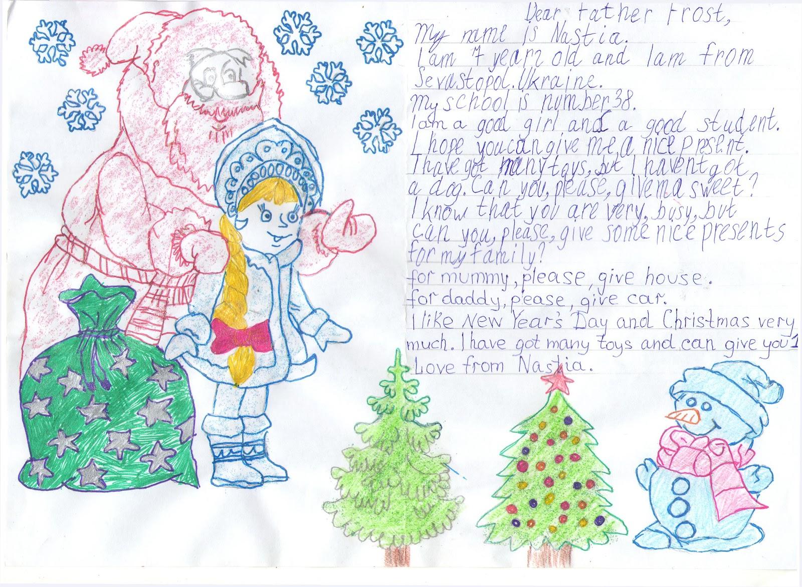 CHRISTMAS CARDS EXCHANGE PROJECT. Secondary school#38, Sevastopol ...