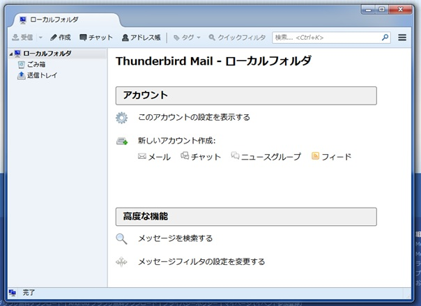 Thunderbird初回起動時