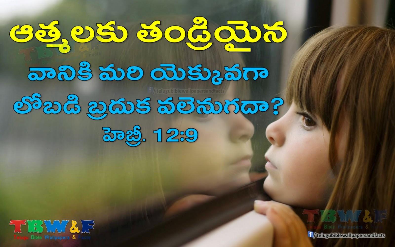 Telugu Christian Wallpapers The Christian Messenger