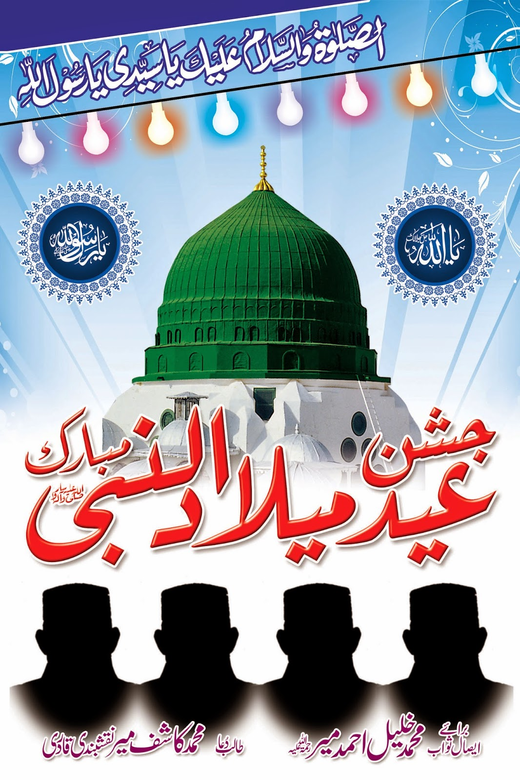 Fezan e murshid e kareem 12 rabi ul awal 2014 designs by for 12 rabi ul awal 2014 decoration