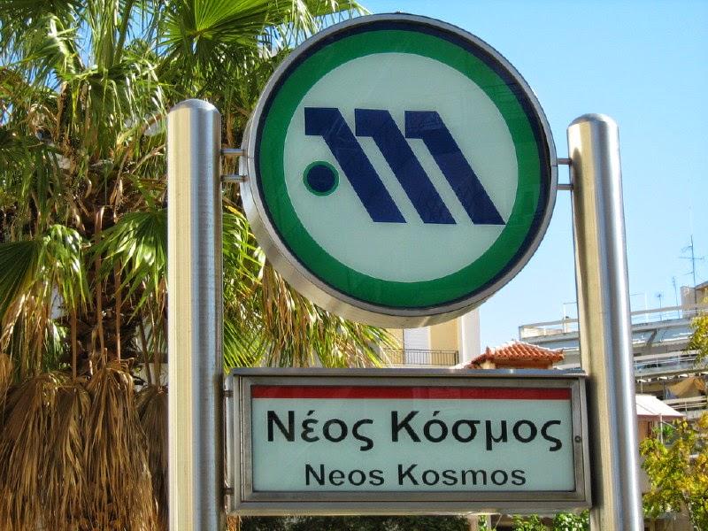 Neos Kosmos