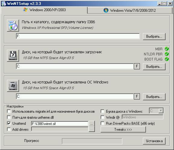 Winntsetup инструкция как пользоваться - фото 4