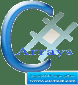 الدرس الثامن المصفوفات في لغة البرمجة سي شارب array list - array  in #c #