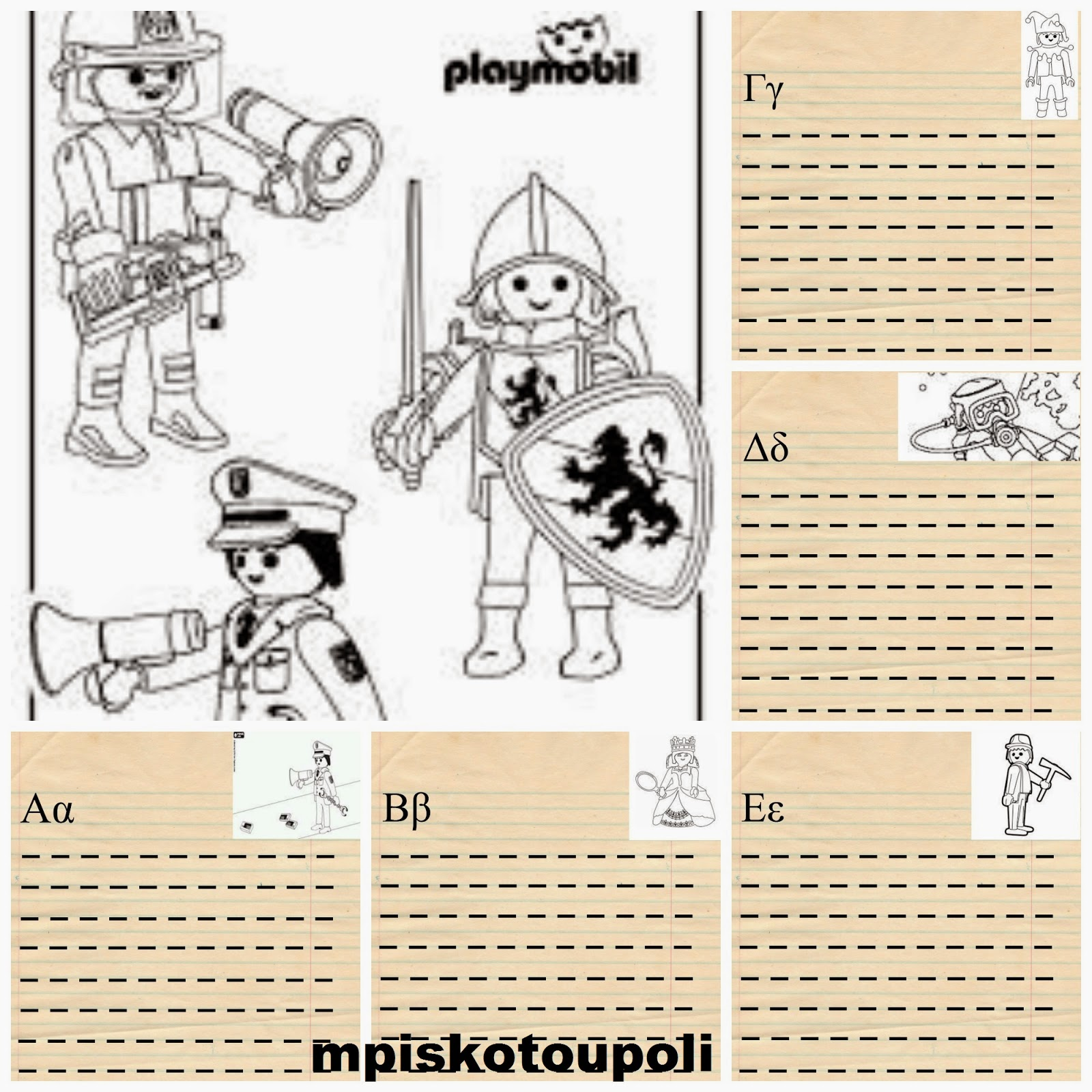 playmobilprintables