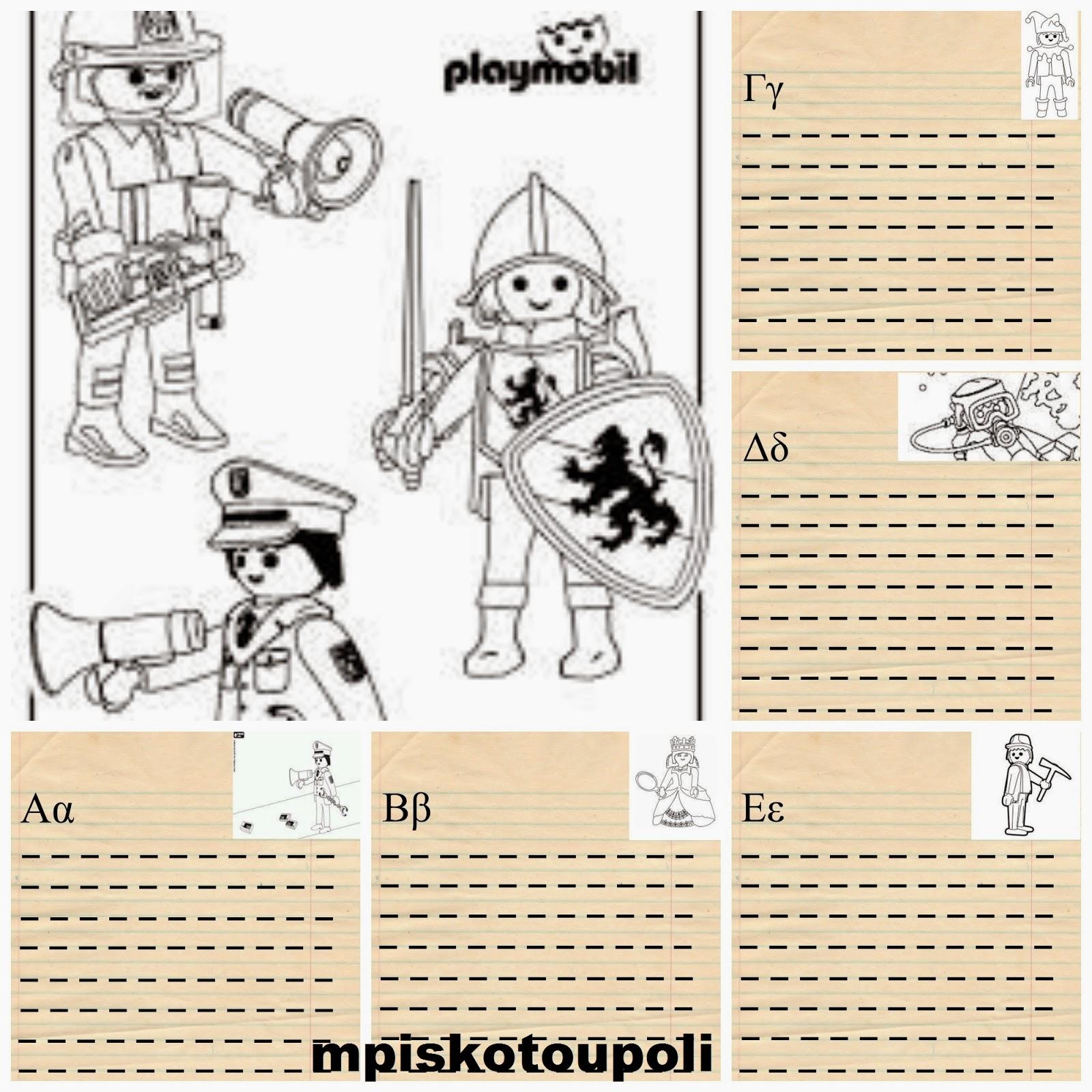 playmobilprintables