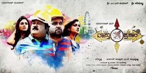 Vastu Prakara (2014) Kannada Movie Mp3 Songs Download