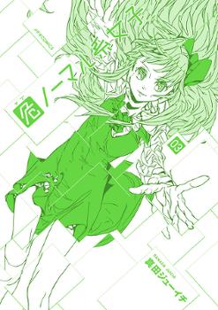 Abnormal-kei Joshi Manga