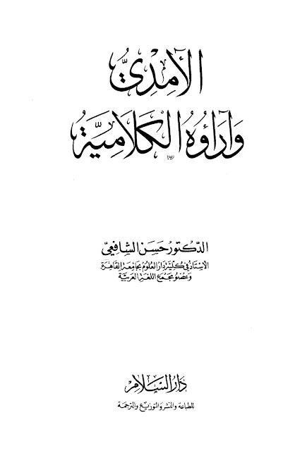 كتاب الآمدى وآراؤه الكلامية - الدكتور حسن الشافعي pdf