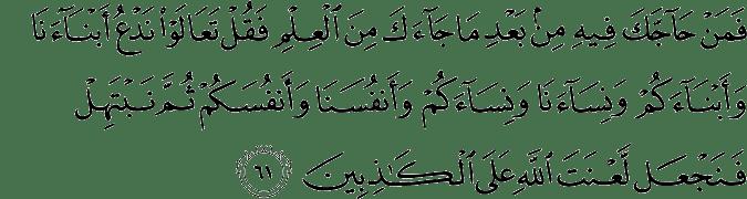 Surat Ali Imran Ayat 61