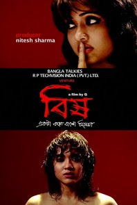 Clerk 2009 Bengali Movie Watch Online