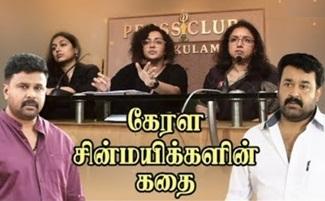 Parvathy menon | Remya Nambeesan | Revathi | METOO