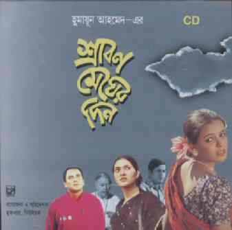 Srabon Megher Din 2000 Bengali Movie Watch Online
