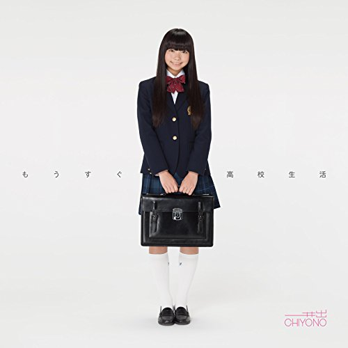 [Single] 井出ちよの – もうすぐ高校生活 (2016.09.28/FLAC/RAR)