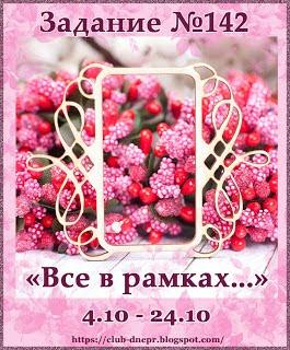 """+++Задание №142 . """"Все в рамках..."""" до 24/10"""