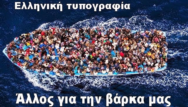 Άλλος για την βάρκα μας
