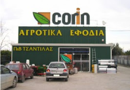 Tο πιο σύγχρονο κατάστημα