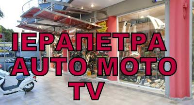 ΙΕΡΑΠΕΤΡΑ AUTO MOTO TV