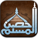 تحميل برنامج حصن المسلم Hisn AL Muslim #اندرويد