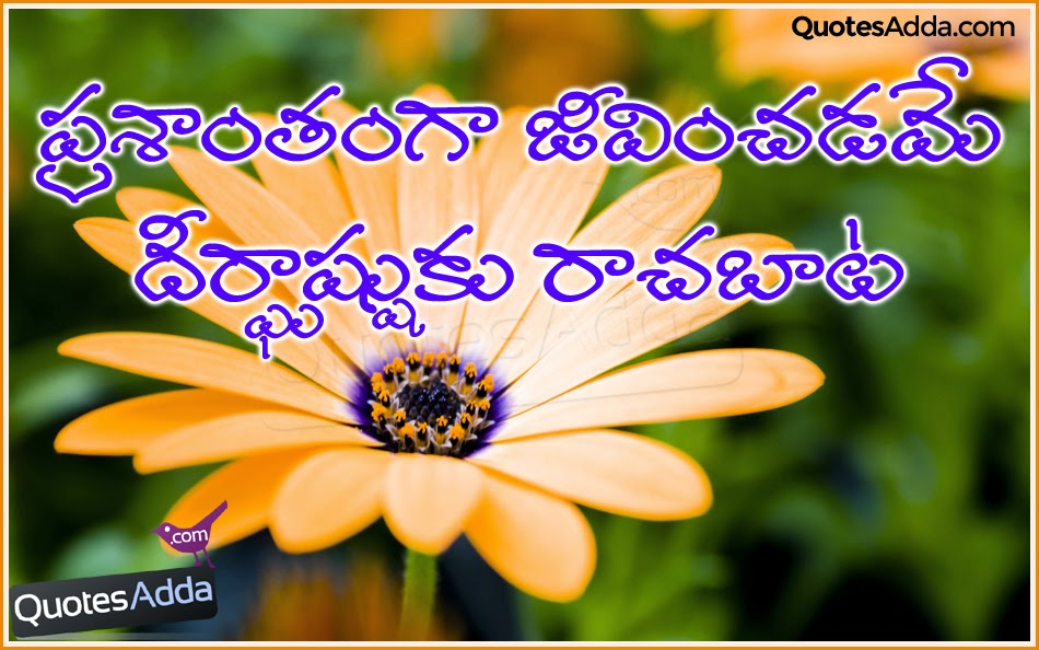 good-morning-quotations-telugu-messages