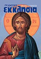 περιοδικό Πειραϊκή Εκκλησία