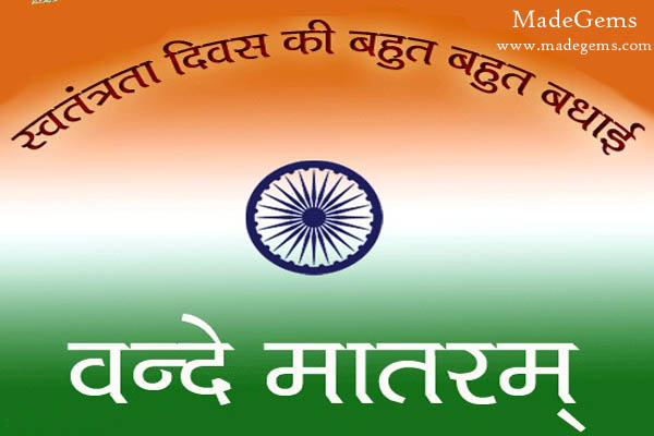 Independence Day Poem in Hindi
