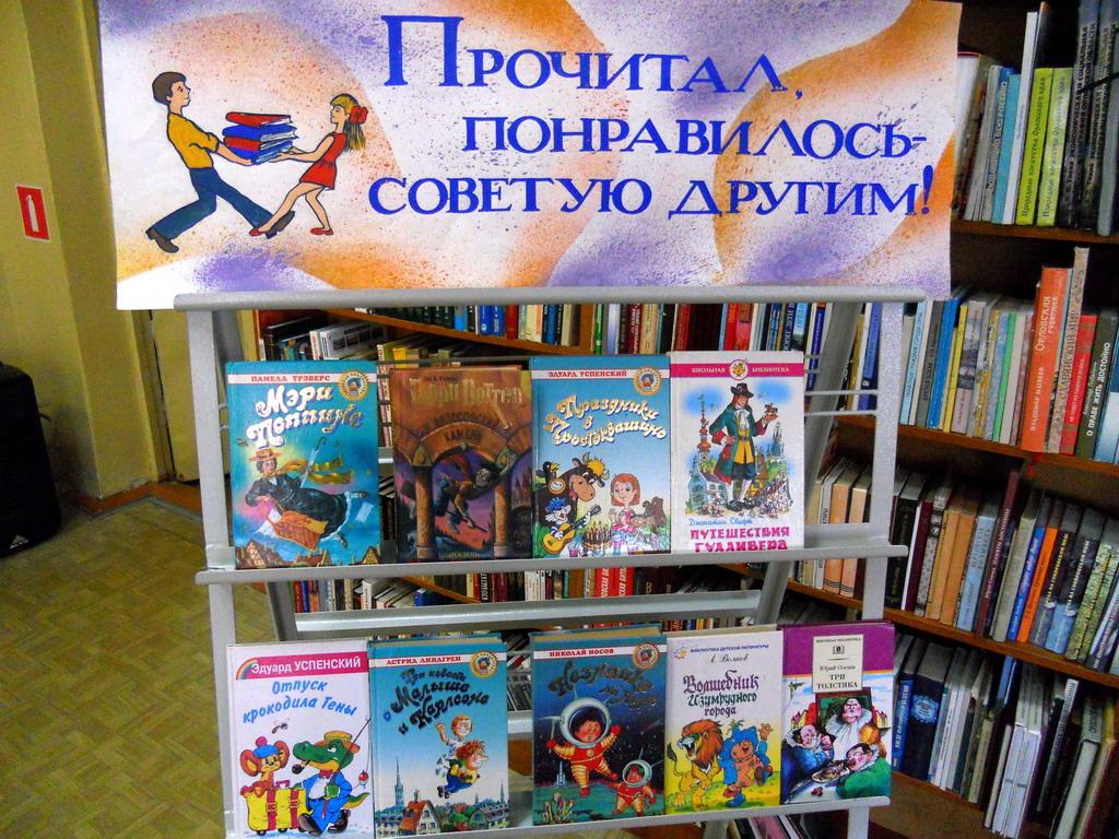 Сценарий мероприятия для первоклассников в библиотеке