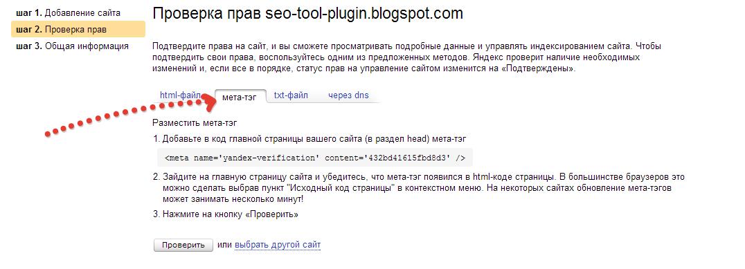 Подтверждение прав в Яндекс Вебмастер