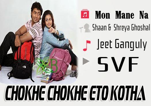 Chokhe Chokhe Eto Kotha, Mon Mane Na, Dev, Koel Mallick, Shaan, Shreya Ghoshal