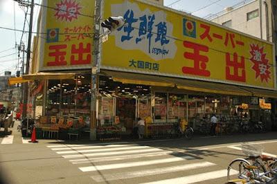 Super Tamade Daikokucho Osaka Japan