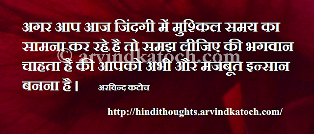 Hindi, Thought, Quote, Difficult Time, Life