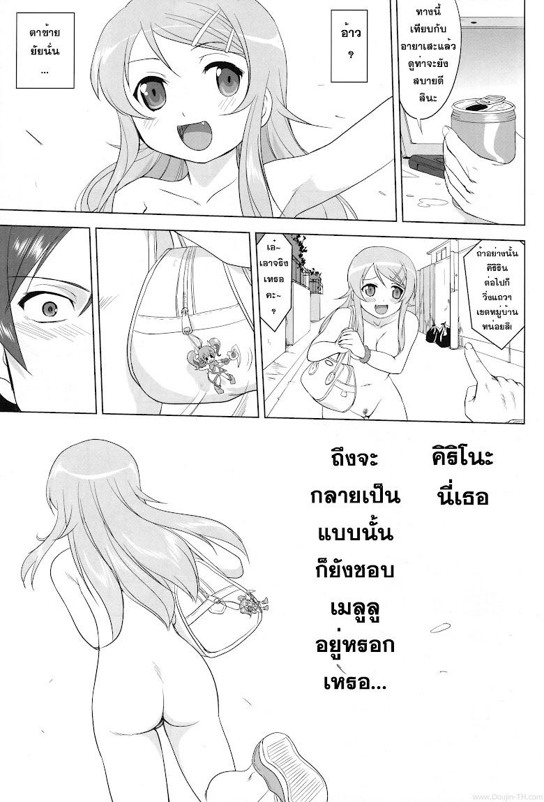 น้องสาวผมไม่น่ารักขนาดนั้น - หน้า 53