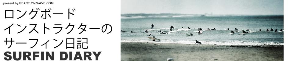 サーフィン日記 ロングボードスクールのインストラクターが紹介する千葉のいい波ポイント