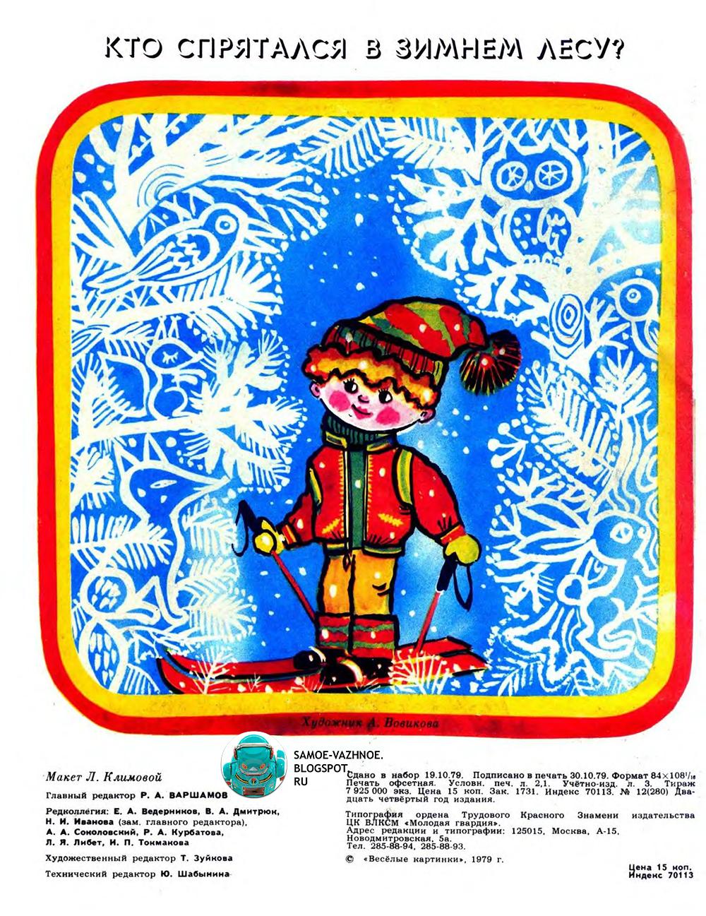 Журнал Весёлые картинки 12 1979 кто спрятался в зимнем лесу мальчик звери